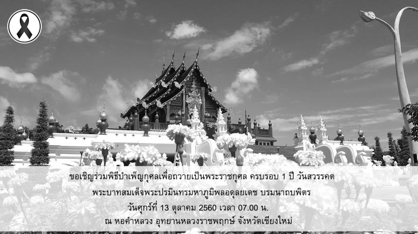 RoyalParkRajapruekCérémonieOctobre13.jpg