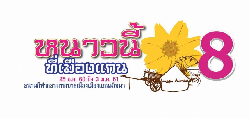 MuangKaenWinterFair 2017CoverFB