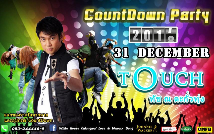 WhiteHouseTouchCountdownPartyCover