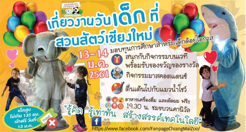 ChiangMaiZooCover.jpg