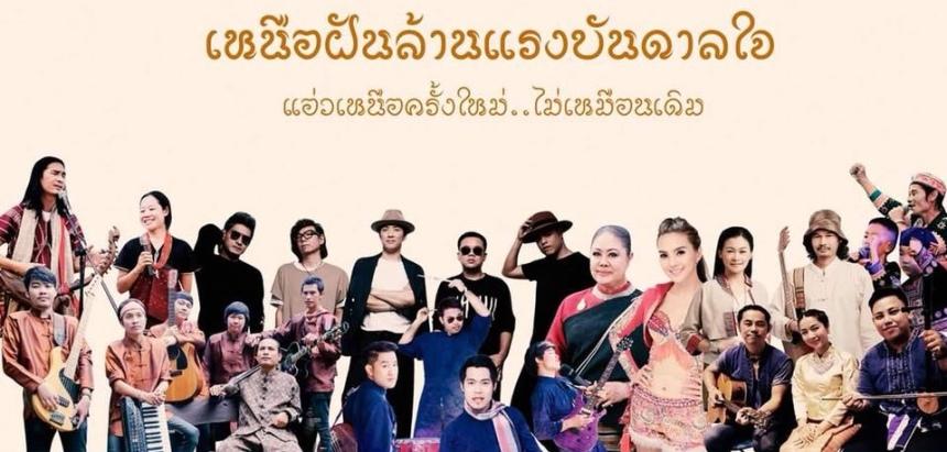 ThailandTourismFestival2018CoverConcertsRecadrée