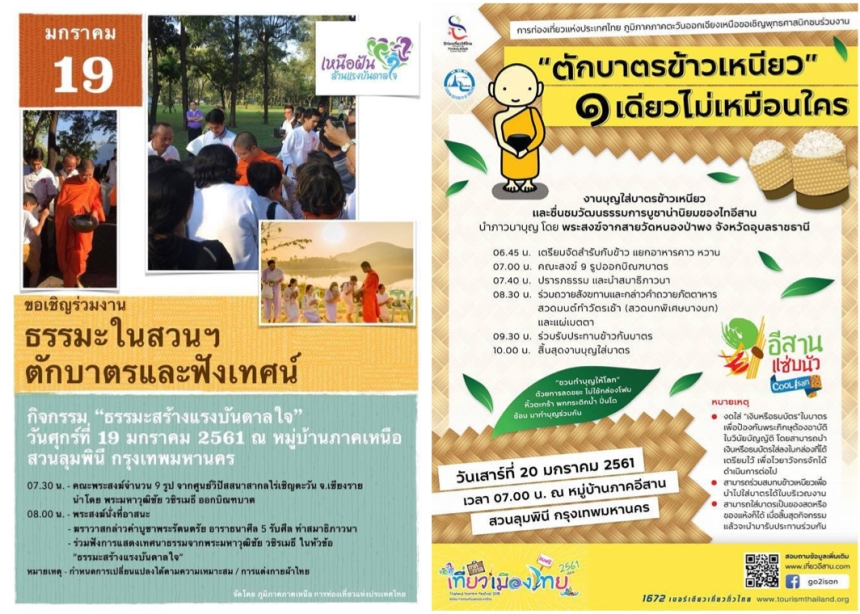 ThailandTourismFestival2018CoverDharmaMontage