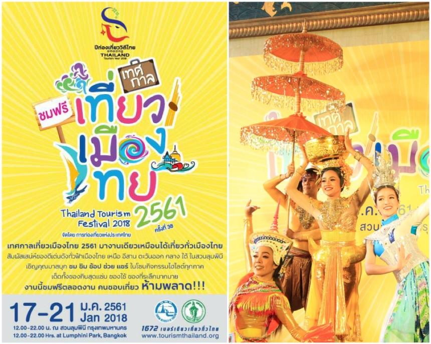 ThailandTourismFestival2018CoverMontage