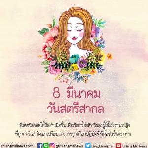 WomensDay2018ChiangMaiNews