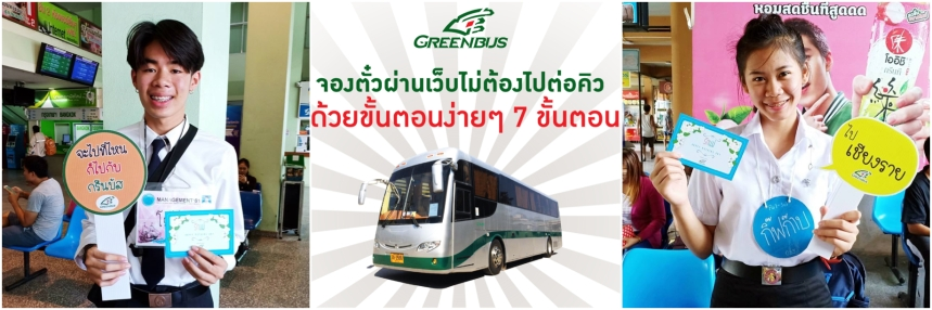 GreenBus Photo Montage