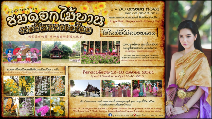 RoyalFloraThaiTraditionalVisitCover1Montage