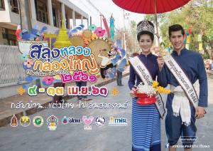 Songkran2018LampangCover1