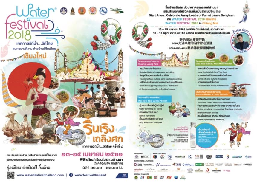 Songkran2018WaterFestivalCoverMontage