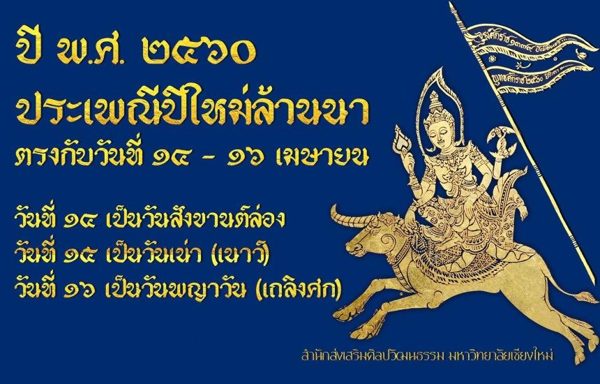 Songkran3DaysTHA