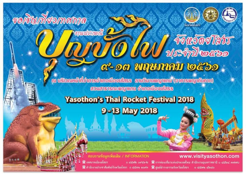 YasothonThaiRocketFestival2018Cover