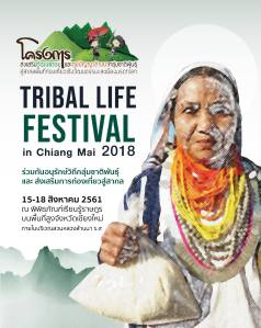 TribalLifeFestival2018Cover2THA