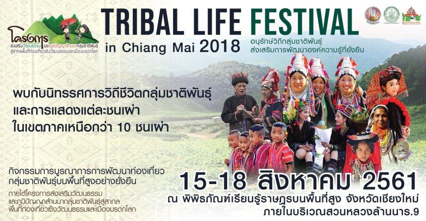 TribalLifeFestival2018CoverFBevent