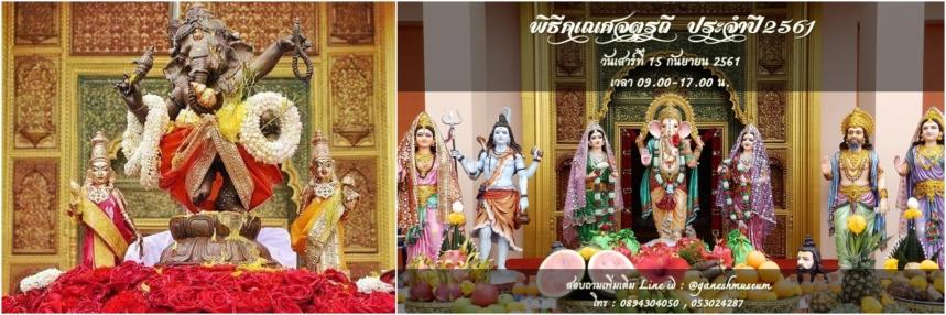 GaneshaFestival2018GanheshaMuseumCoverMontage3