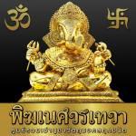 GaneshaFestival2018PikaneSuanDevaLogoFB