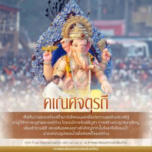 GaneshaFestival2018PikanetCNXCover0a