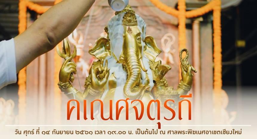 GaneshaFestival2018PikanetCNXCoverFBevent