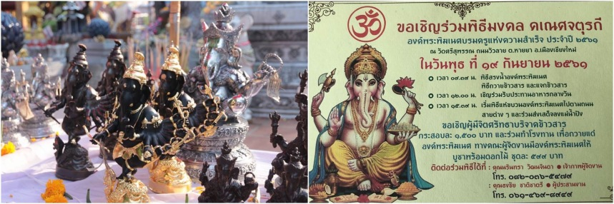 GaneshaFestival2018WatSriSuphanMontagePhoto
