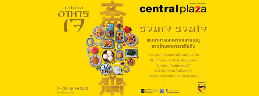 Festival Végétarien 2018 - Cover FB Central Plaza