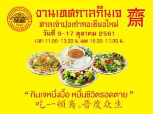 Festival Végétarien 2018 - Cover Pung Tao Kong 1