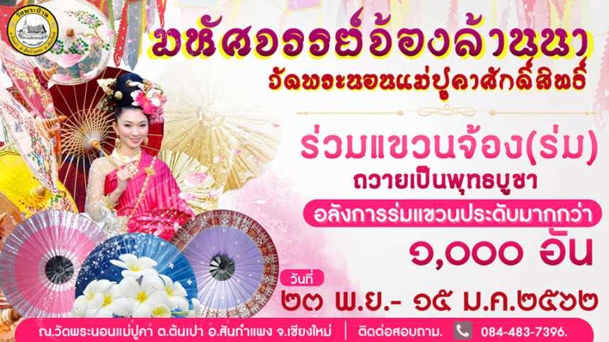 Amazing Lanna Umbrella 2018 Wat Phranon Mee Pukha Cover