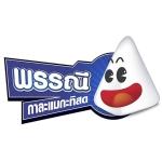 พรรณี กาละแมกะทิสด Logo FB