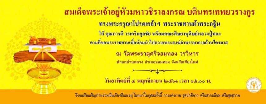 Kathina2018 - Wat Chom Thong Cover