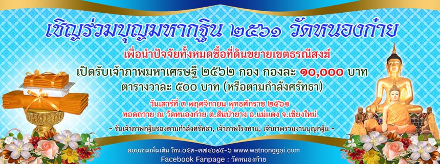 Kathina2018 - Wat Nong Khai Cover