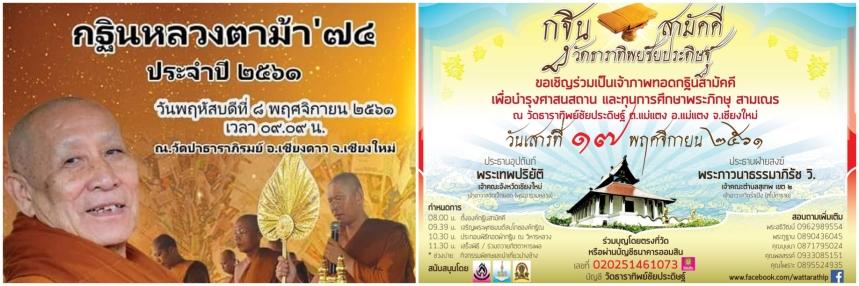 Kathina2018 - Wat Pa Thara Phirom + Wat Tarathip Chaipradit Montage