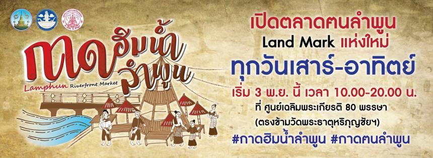 LandMarkRiverfrontMarketCoverFB.jpg