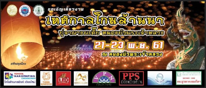Nong Bua Prachao Luang Cover FB