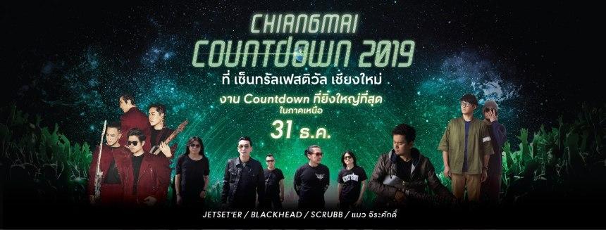 ChiangmaiCountdown2019CentralFestival