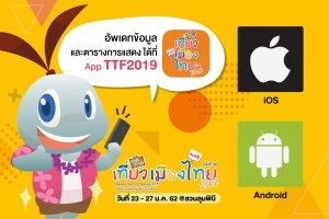 thailandtourismfestival2019ttf2019app