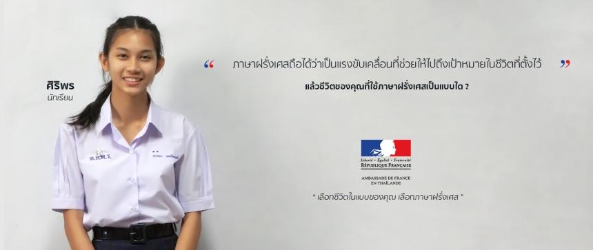 wankhru2019 - cover fb oui, je parle français en thaïlande