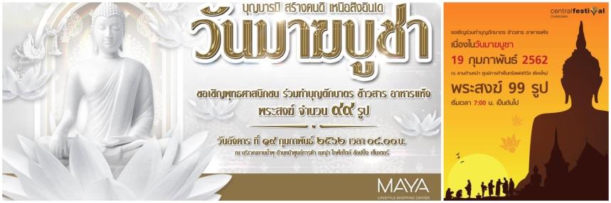 MakhaBucha2019CentralMAYAMontage